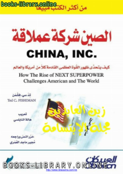 ❞ كتاب الصين شركة عملاقة ❝  ⏤ تد فشمن