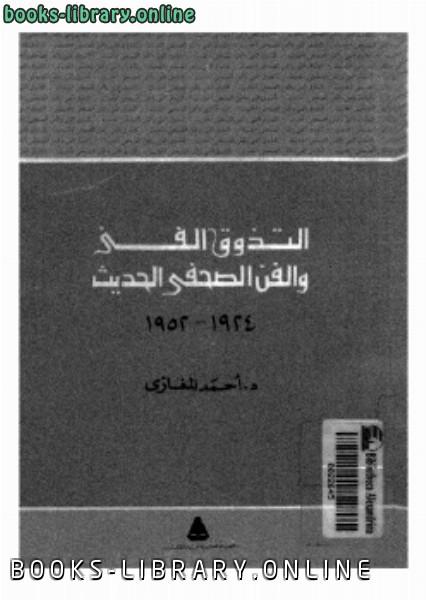 ❞ كتاب التذوق الفني والفن الصحفى الحديث ❝  ⏤ د. أحمد المغازي