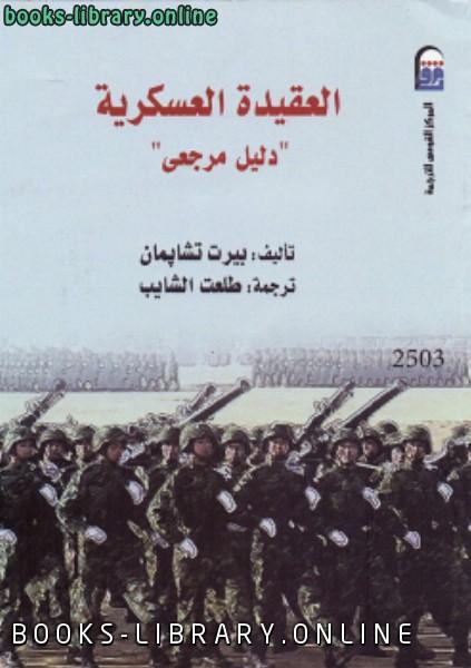 ❞ كتاب العقيدة العسكرية ❝  ⏤ بيرت تشابمان
