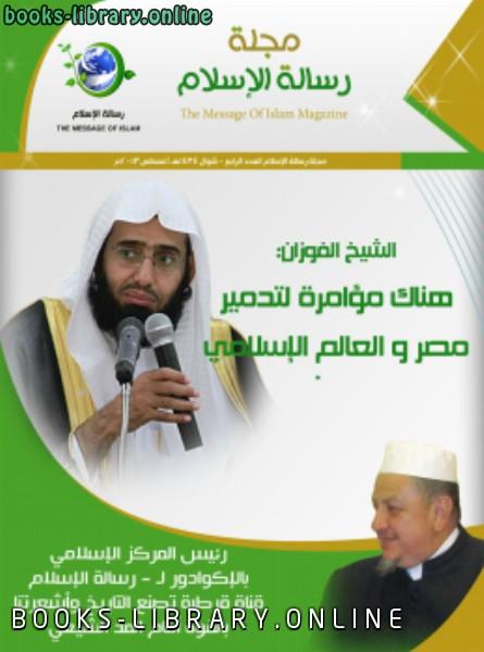❞ مجلة مجلة العدد (4) ❝  ⏤ رسالة الإسلام