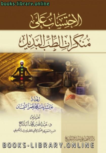 ❞ كتاب الاحتساب على منكرات الطب البديل ❝  ⏤ عائشة بنت محمد عمر الشمسان