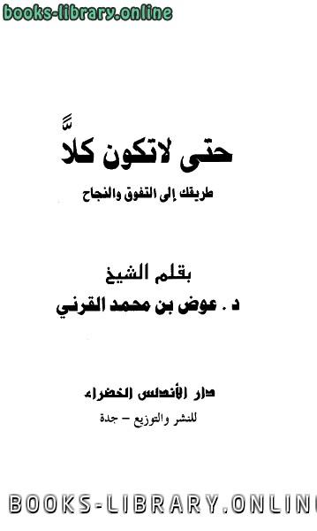 ❞ كتاب حتى لا تكون كلا طريقك إلى التفوق والنجاح ❝  ⏤ د. عوض بن محمد القرني
