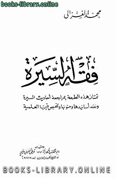 ❞ كتاب فقه السيرة ت: الألباني ❝  ⏤ محمد ناصر الدين الألباني