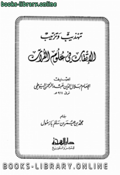 ❞ كتاب تهذيب وترتيب الإتقان في علوم القرآن للسيوطي ❝  ⏤ محمد عمر بازمول