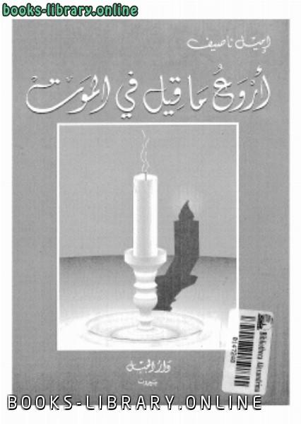 ❞ كتاب أروع ما قيل في الموت ❝  ⏤ إميل ناصيف