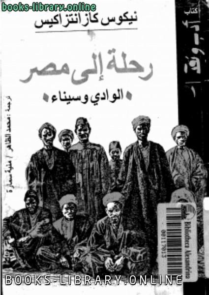 ❞ رواية رحلة إلى مصر الوادي وسيناء ❝  ⏤ نيكوس كازانتزاكيس