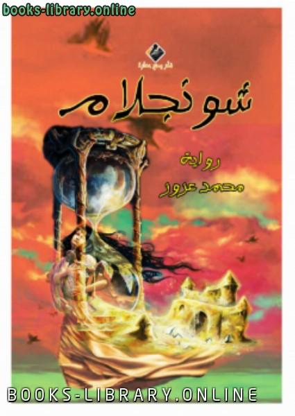 ❞ رواية شونجلام ❝  ⏤ محمد عزوز