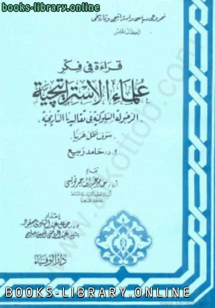 ❞ كتاب  علماء الإستراتيجية  ❝  ⏤ حامد عبد الماجد قويسي