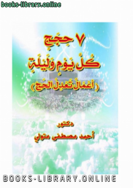 ❞ كتاب 7 حجج كل يوم وليلة ❝  ⏤ أحمد مصطفى متولي
