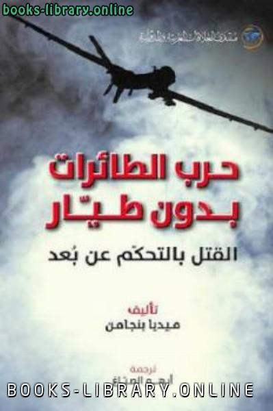 ❞ كتاب حرب الطائرات بدون طيار - القتل بالتحكم عن بعد ❝  ⏤ ميديا بنجامن