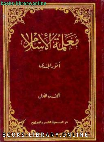 ❞ كتاب معلمة الإسلام ❝  ⏤ أنور الجندي