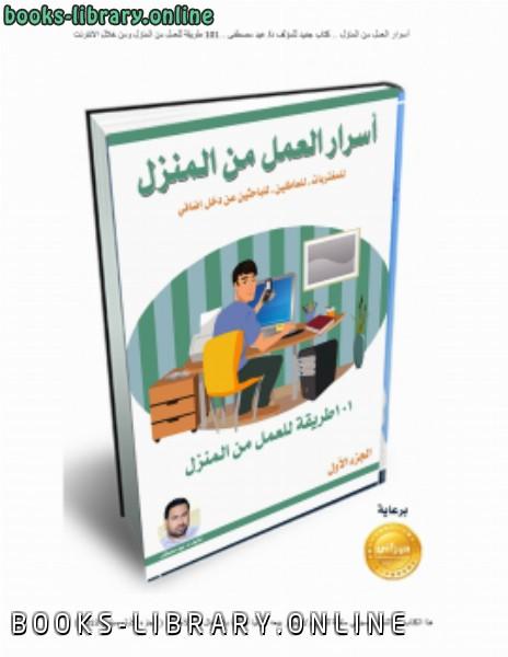 ❞ كتاب أسرار العمل من المنزل ( الجزء الأول ) سبتمبر2013 ❝  ⏤ د/عيد مصطفى عبد العظيم