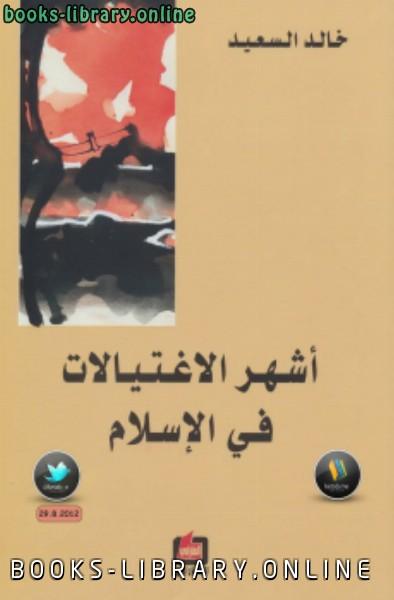 ❞ كتاب أشهر الإغتيالات في الإسلام ❝  ⏤ خالد السعيد