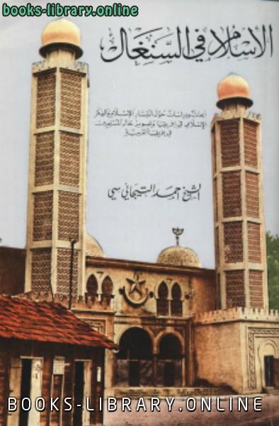 ❞ كتاب الإسلام في السنغال ❝  ⏤ أحمد التيجاني سي