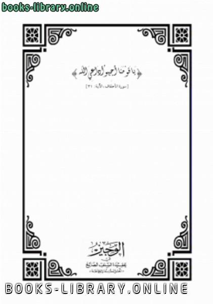❞ كتاب الوجيز في عقيدة السلف الصالح ((أهل السنة والجماعة)) ❝  ⏤ عبدالله بن عبدالحميد الأثري