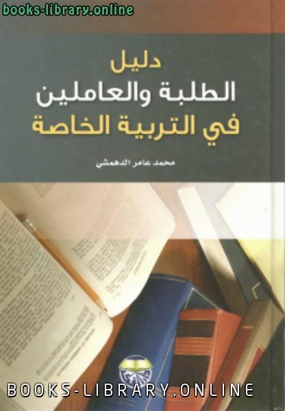 ❞ كتاب دليل الطلبة والعاملين في التربية الخاصة ❝  ⏤ محمد عامر الدهمشي
