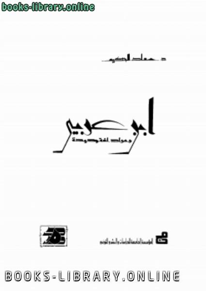 ❞ كتاب ابن عربي ومولد لغة جديدة ❝  ⏤ د. سعاد الحكيم