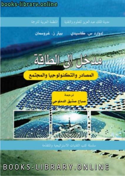 ❞ كتاب مدخل إلى الطاقة ❝  ⏤ إدوارد س. كاسيدى بيتر ز. غروسمان