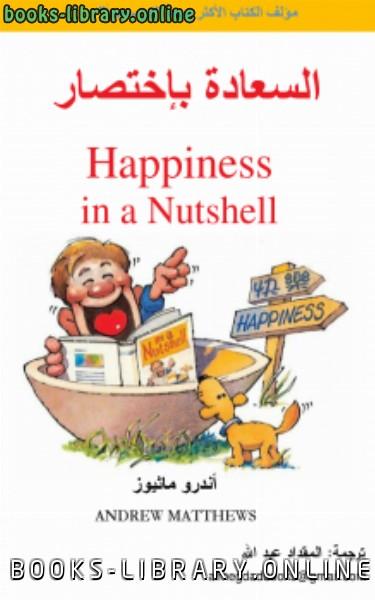 ❞ كتاب السعادة بإختصار ❝  ⏤ أندرو ماثيوز