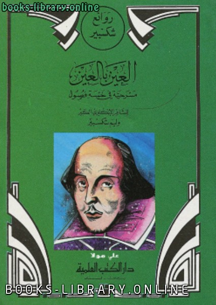 ❞ رواية العين بالعين ❝  ⏤ وليم شكسبير