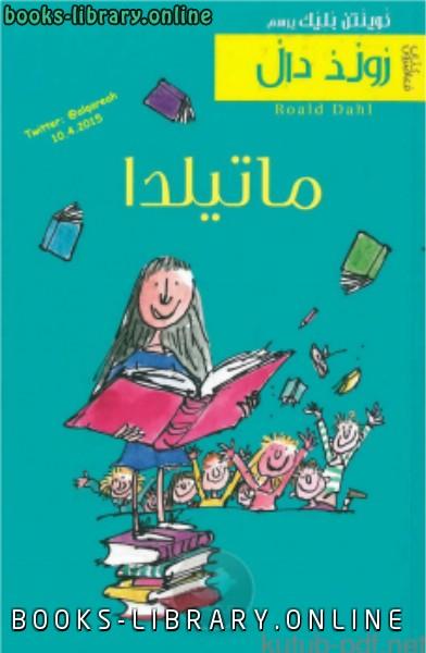 ❞ رواية ماتيلدا Matilda ❝  ⏤ رولد دال