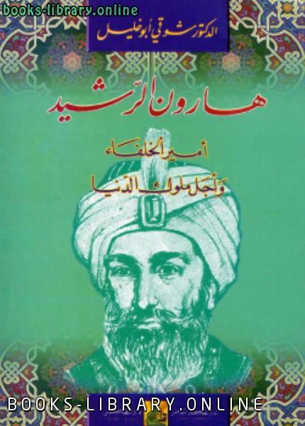 ❞ كتاب هارون الرشيد ❝  ⏤  شوقي أبو خليل