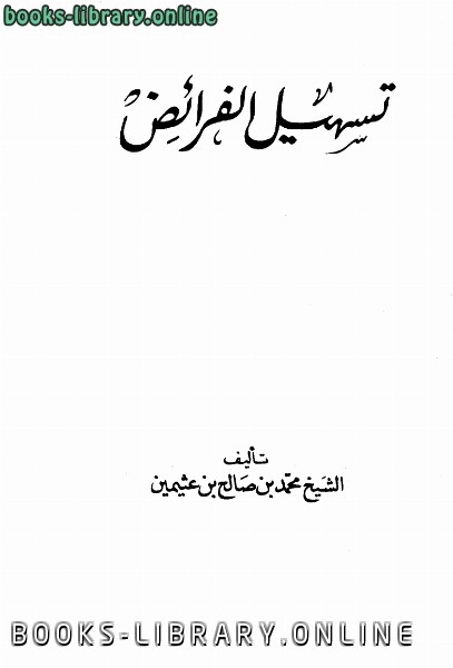 كتاب الاستغفار pdf