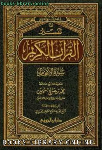 ❞ كتاب تفسير سورة الأنعام ❝  ⏤ محمد بن صالح العثيمين