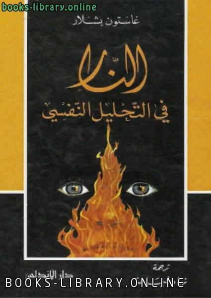 ❞ كتاب النار فى التحليل النفسي ❝  ⏤ غاستون باشلار