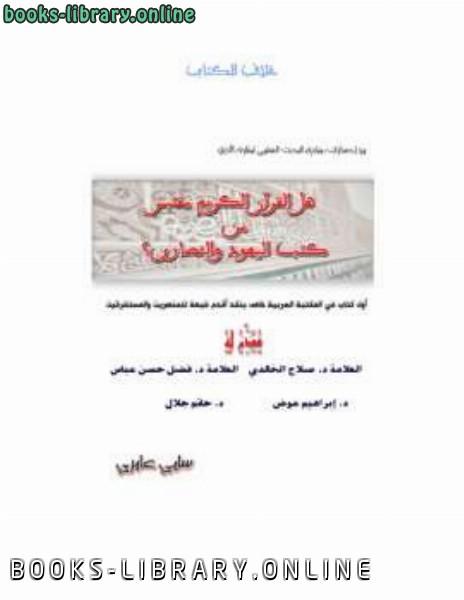 ❞ كتاب هل اقتبس القرآن الكريم من كتب اليهود والنصارى ❝  ⏤ سامي عامري