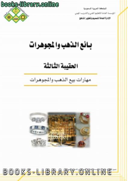 مهارات بيع وشراء الذهب والمجوهرات