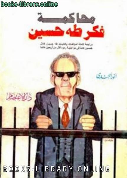محاكمة فكر طه حسين مراجعة كاملة لمؤلفات وات طه حسين خلال خمسين عاما في مواجهة ردود أكثر من أربعين عامآ