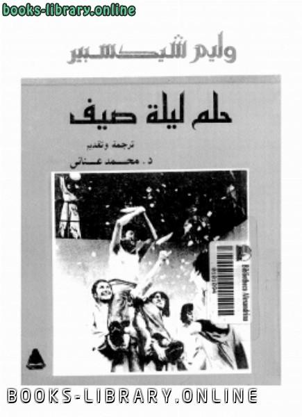 ❞ رواية حلم ليلة صيف ❝  ⏤ وليم شكسبير