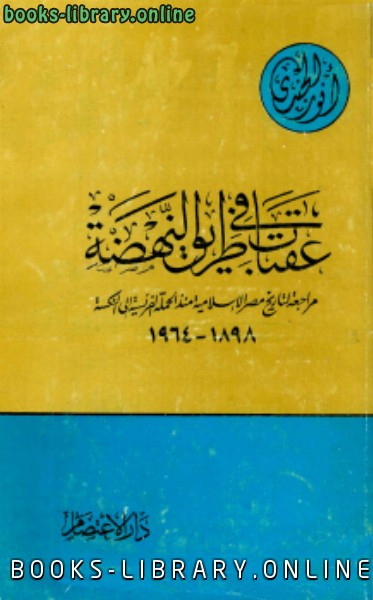 عقبات في طريق النهضة مراجعة لتاريخ مصر الإسلامية منذ الحملة الفرنسية إلى النكسة 1898-1964