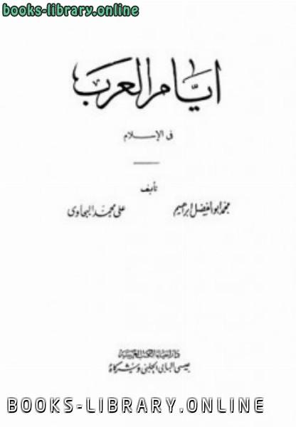 ❞ كتاب أيام العرب في الإسلام ❝  ⏤ محمد أبو الفضل إبراهيم علي محمد البجاوي