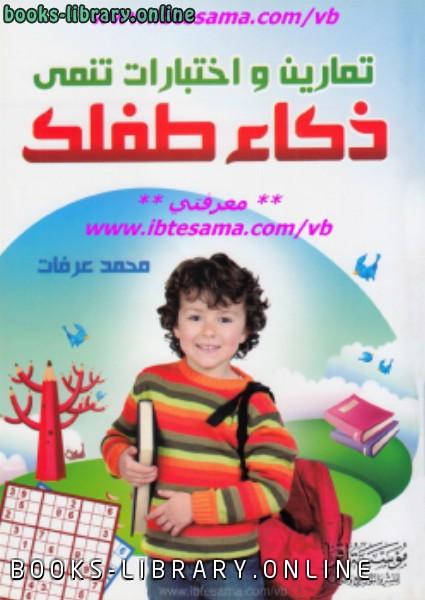 ❞ كتاب تمارين واختبارات تنمي ذكاء طفلك ❝  ⏤ محمد عرفات