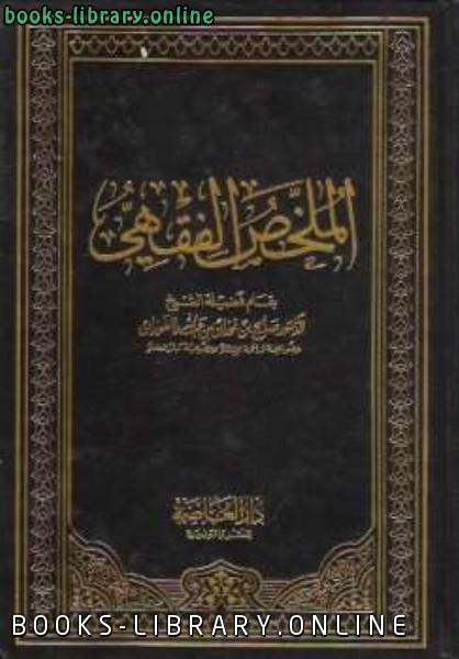 ❞ كتاب الملخص الفقهي ❝  ⏤ صالح بن فوزان الفوزان