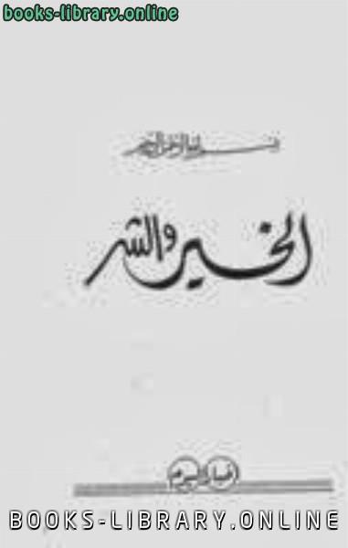 الخير والشر الشيخ الشعراوى