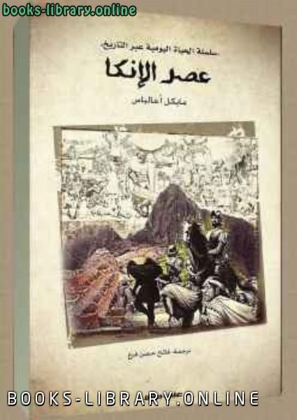 ❞ كتاب عصر الإنكا مايكل أمالباس ❝  ⏤ مايكل أ. مالباس