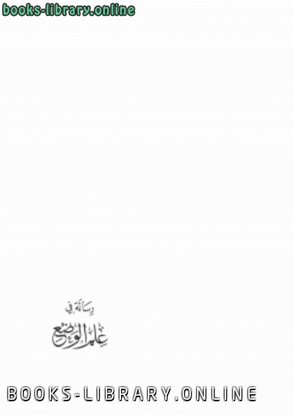 ❞ كتاب رسالة في علم الوضع ❝  ⏤ محمد داود البيهي