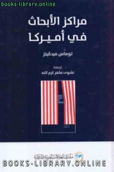 ❞ كتاب مراكز الأبحاث في أميركا ❝  ⏤ توماس ميدڨيتز