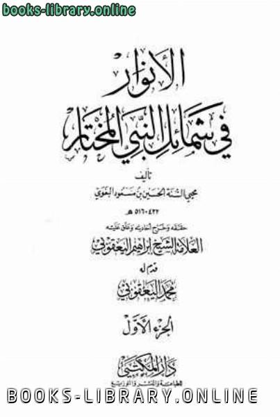 ❞ كتاب الأنوار في شمائل النبي المختار ❝  ⏤ الحسين بن مسعود البغوي