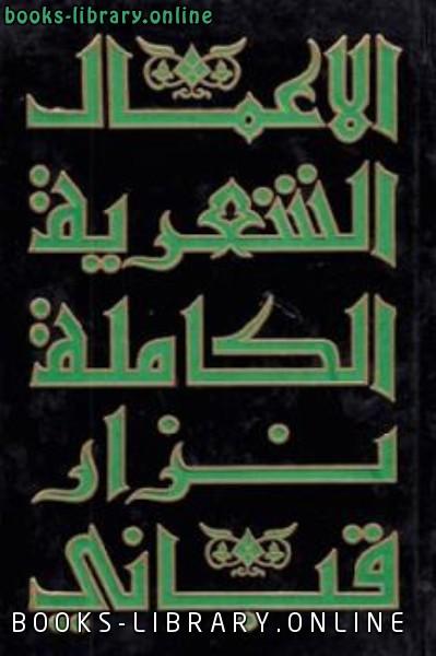 ❞ كتاب الأعمال الشعرية الكاملة  (نزار قبانى ) الجزء الرابع ❝  ⏤ نزار قباني