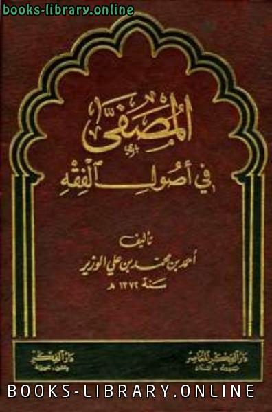 ❞ كتاب المصفى في أصول الفقه ❝  ⏤ أحمد بن محمد بن علي الوزير