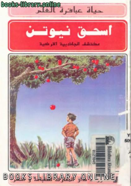❞ كتاب حياة عباقرة العلم اسحق نيوتن ❝  ⏤ فيصل سعد كنز