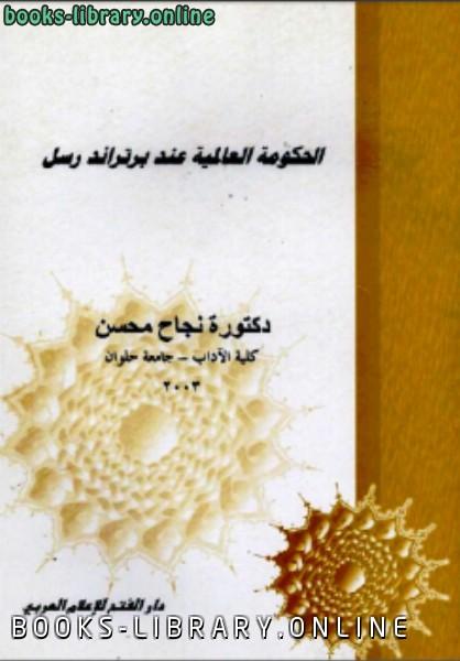 ❞ كتاب الحكومة العالمية عند برتراند رس ❝  ⏤ نجاح محسن