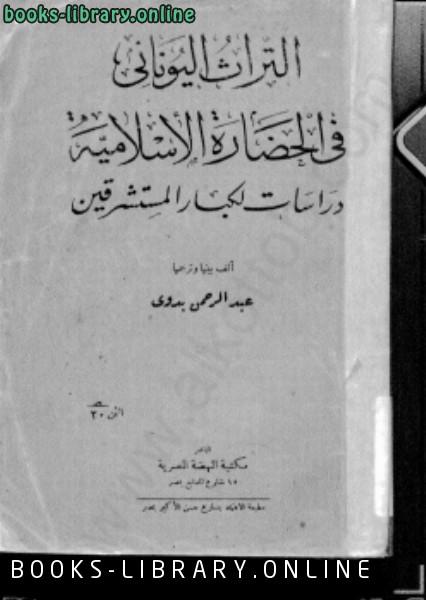 ❞ كتاب التراث اليوناني في الحضارة الإسلامية دراسات لكبار المستشرقين ❝  ⏤ عبد الرحمن بدوى