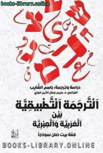 ❞ كتاب الترجمة التطبيقية بين العربية والعبرية؛ قصة بيت حنان نموذجاً ❝  ⏤ باسم الشايب