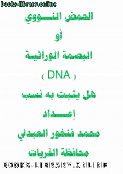 ❞ كتاب الحمض النووي أو البصمة الوراثية (DNA) هل يثبت به نسب ؟ ❝  ⏤ محمد بن فنخور العبدلي