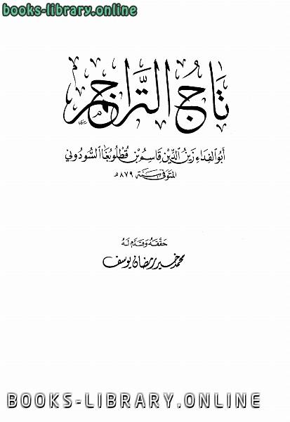 ❞ كتاب تاج التراجم ❝  ⏤ قاسم بن قطلوبغا السودوني أبو الفداء
